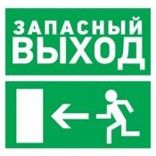 Знаки безопасности (33)